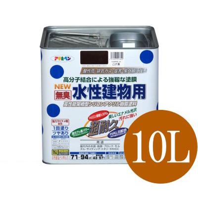 【送料無料】 アサヒペン 無臭 NEW 水性建物用 こげ茶 (全10色) [10L] 多用途・水性塗料