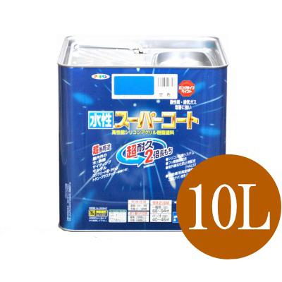 【送料無料】 アサヒペン 水性スーパーコート アトランティックブルー (全20色) [10L]
