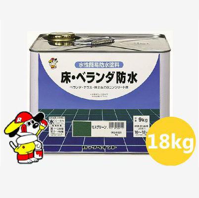 【送料無料】 床・ベランダ防水 モスグリーン [18kg] ロックペイント