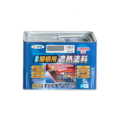 【エントリーでポイント5倍】 アサヒペン 水性屋根用遮熱塗料 赤さび(全8色) [5L]