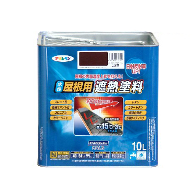 【送料無料】 アサヒペン 水性屋根用遮熱塗料 こげ茶(全8色) [10L]