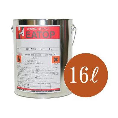 【エントリーでポイント5倍】 【HEATOP】ヒートップ(HEATOP) S-シンナー [16L] 熱研化学工業・耐熱塗料・スタンダードタイプ・専用シンナー・薄め液