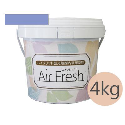 イサム AirFresh (エアフレッシュ) Aqua~流れる水のリズム~ NO.047ブルーラベンダー [4kg] イサム塗料 ハイブリッド型光触媒内装用塗料 消臭効果 抗菌効果 抗カビ効果 ウイルス抑制効果