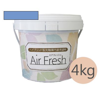 イサム AirFresh (エアフレッシュ) Aqua~流れる水のリズム~ NO.051ステラブルー [4kg] イサム塗料 ハイブリッド型光触媒内装用塗料 消臭効果 抗菌効果 抗カビ効果 ウイルス抑制効果
