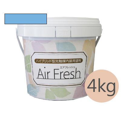 イサム AirFresh (エアフレッシュ) Aqua~流れる水のリズム~ NO.059ブルースカイ [4kg] イサム塗料 ハイブリッド型光触媒内装用塗料 消臭効果 抗菌効果 抗カビ効果 ウイルス抑制効果