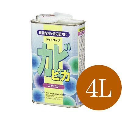 【送料無料】 カビピカ [4L] 塗装面・左官壁・タイル・浴室・クロスなどへの防カビ・防汚