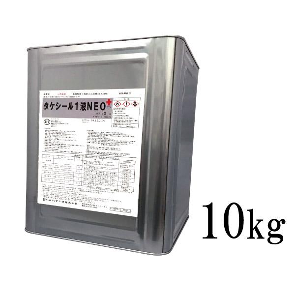 【送料無料】 タケシール1液カラーNEOプラス グレイ [10kg]