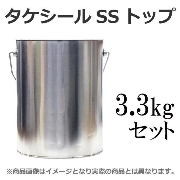 【送料無料】 タケシールSSトップ 調色品 [3.3kgセット]