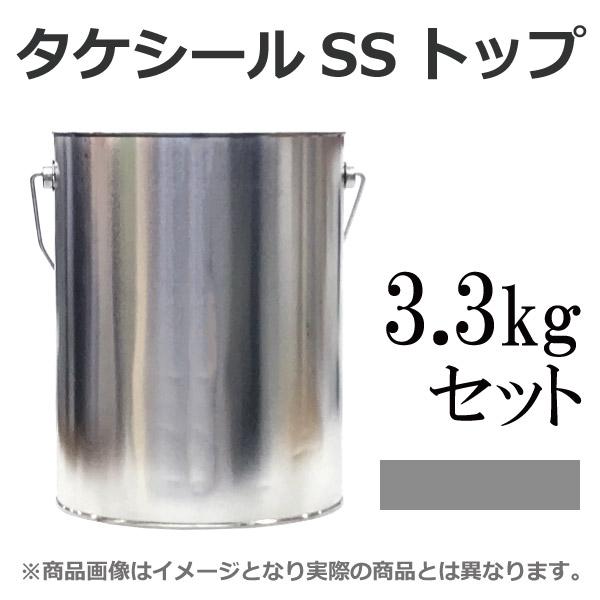 【送料無料】 タケシールSSトップ グレイ [3.3kgセット]