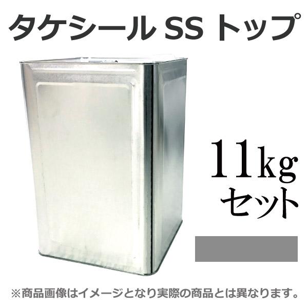 【送料無料】 タケシールSSトップ グレイ [11kgセット]