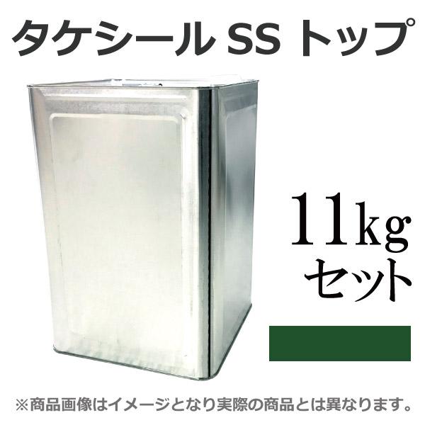 【送料無料】 タケシールSSトップ グリーン [11kgセット]