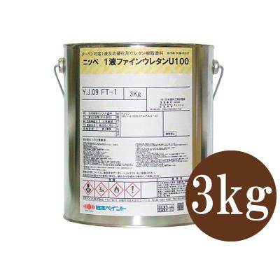 【エントリーでポイント5倍】 【弊社小分け商品】 ニッペ 1液ファインウレタンU100 ニュータフレッド [3kg] 日本ペイント