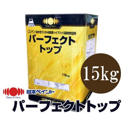 【送料無料】 ニッペ パーフェクトトップ 白色(ND-101) つや調整分 [15kg] 日本ペイント