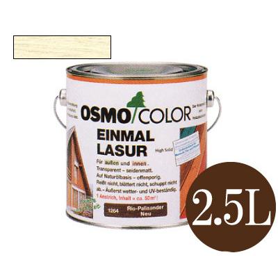 【送料無料】 オスモカラー ワンコートオンリー #1211 ホワイトスプルース 半透明着色ツヤ消し [2.5L] osmo オスモ&エーデル