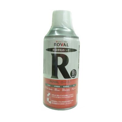 【エントリーでポイント5倍】 ローバル株式会社 ローバル スプレー [300ml×6本セット] 塗る亜鉛めっき・溶融・さび止め
