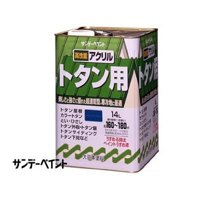 【送料無料】 アクリルトタン用塗料 (緑・黒・青系) [14L] サンデーペイント