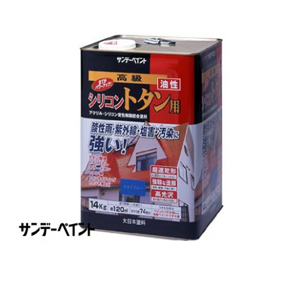サンデーペイント 油性シリコントタン用塗料 [14kg] サンデーペイント・青・スカイブルー・ナスコン屋根・とい・ひさし・カラートタン