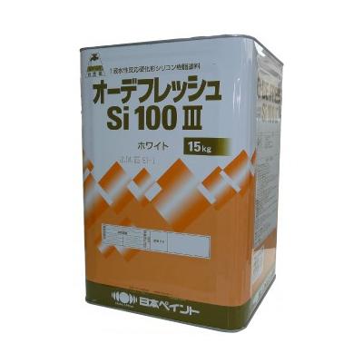 【送料無料】 ニッペ オーデフレッシュSi100 3 ND色 中彩色 [15kg] 日本ペイント