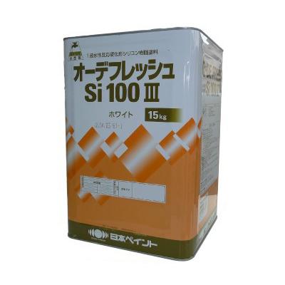【送料無料】 ニッペ オーデフレッシュSi100 3 白色(ND-101) つや調整 [15kg] 日本ペイント