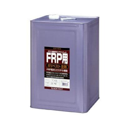 【送料無料】サンデーペイント FRP用ポリベスト主剤 (ホワイト) [20kg] サンデーペイント・FRP・補修・作成・加工・FRP用ポリエステル樹脂