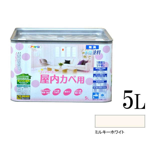 【エントリーでポイント5倍】 アサヒペン NEW水性インテリアカラー 屋内カベ用 ミルキーホワイト (全15色) [5L] 水性塗料