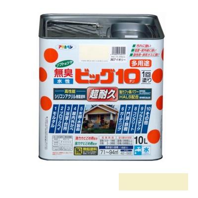 【送料無料】 アサヒペン [無臭]水性ビッグ10 多用途 ソフトなツヤ アイボリー 10L [水性多用途塗料]