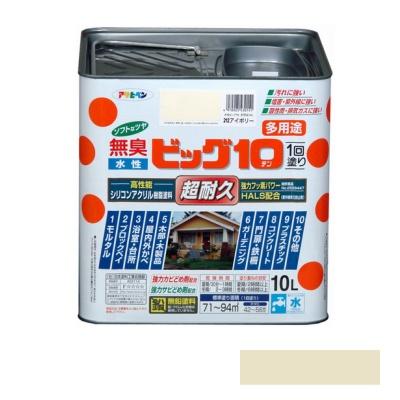 【送料無料】 アサヒペン [無臭]水性ビッグ10 多用途 ソフトなツヤ ミルキーホワイト 10L [水性多用途塗料]