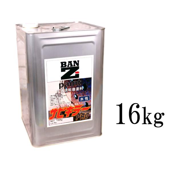 【送料無料】 BAN-ZI サビキラーPRO [4kg] サビ転換塗料・鉄部・亜鉛メッキ・車両・農機具・立駐機