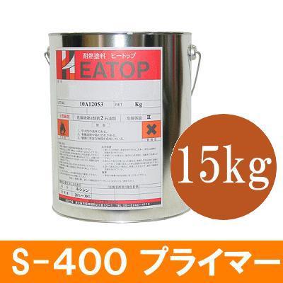 [R] 【エントリー全商品ポイント10倍 6/1~7/1】 【送料無料】 【HEATOP】ヒートップ(HEATOP) S-400プライマー [15kg] 熱研化学工業・耐熱塗料・スタンダードタイプ・耐熱温度400度・下塗り用・プライマー