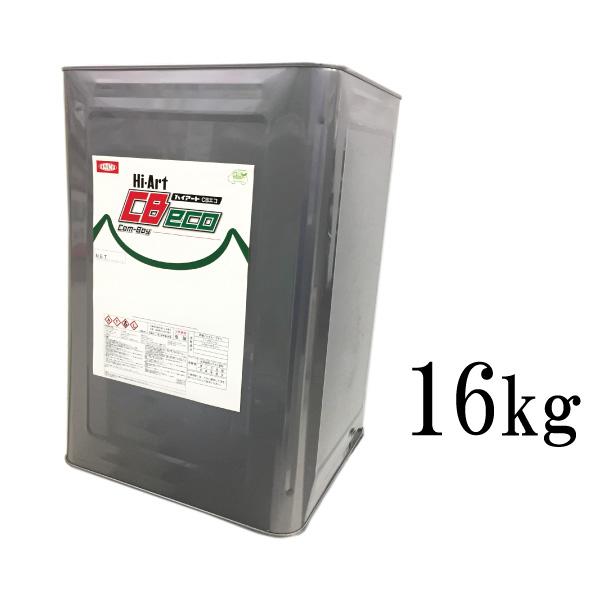[R] 【送料無料】 ハイアートCBエコ 主剤 フラットブラック [16kg] イサム塗料 環境型2液ウレタン塗料 大型車両 鉄道車両 建設機器 各種金属製品