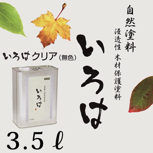 [R] 【エントリー全商品ポイント10倍 6/1~7/1】 【送料無料】 自然塗料いろはクリア [3.5L] アールジェイ