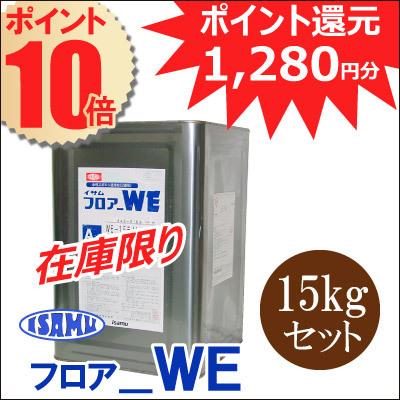 イサム フロアーWE WE-15ライトアンバー [15kgセット] 【在庫限り】