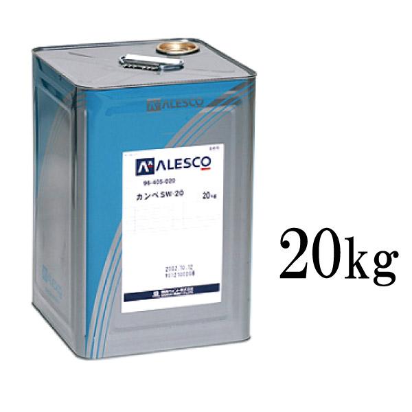 【エントリーでポイント5倍】 カンペSW20 [20kg] 関西ペイント・ALESCO・スタジオ専用塗料・ホリゾント用