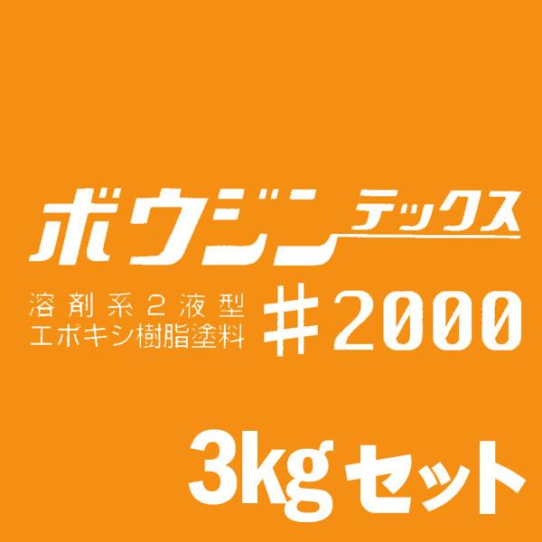ミズタニ ボウジンテックス#2000 (クリヤー) [3kgセット] 水谷ペイント・miztani・床用・コンクリート・駐車場・工場・倉庫・事務所・上塗り用・油性塗料