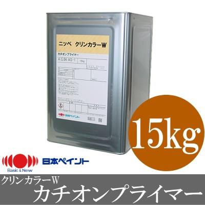 [R] 【エントリー全商品ポイント10倍 6/1~7/1】 【送料無料】 ニッペ クリンカラーW カチオンプライマー [15kg] 日本ペイント