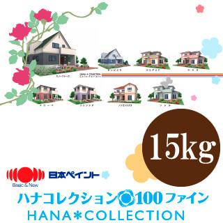 [R] 【エントリー全商品ポイント10倍 6/1~7/1】 【送料無料】 ハナコレクション100ファイン [15kg] HANAカラー25色 日本ペイント