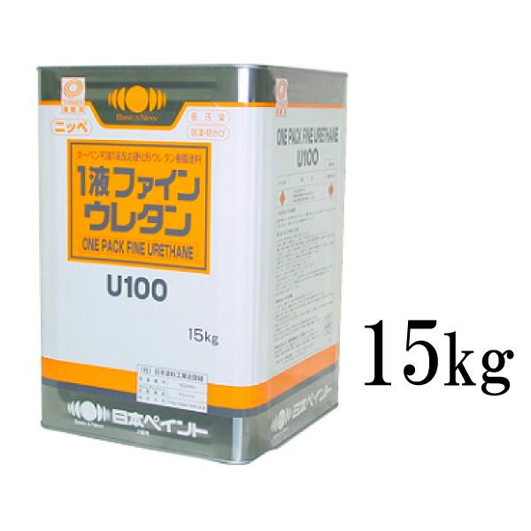 日本ペイント株式会社 カラーハーモニー 送料無料 新商品 新型 ニッペ 1液ファインウレタンU100 ホワイト 5分ツヤ有 3分ツヤ有 日本ペイント 15kg つや調整 人気の定番 ND-101