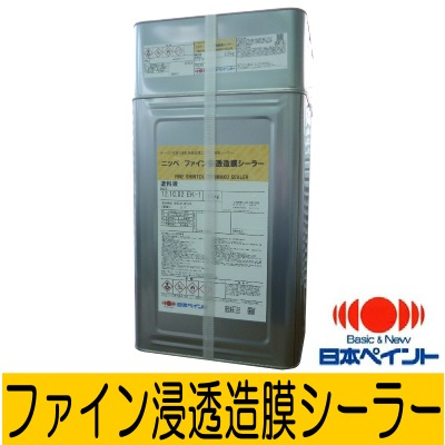 【エントリーでポイント10倍】  ニッペ ファイン浸透造膜シーラー [15kgセット] 日本ペイント