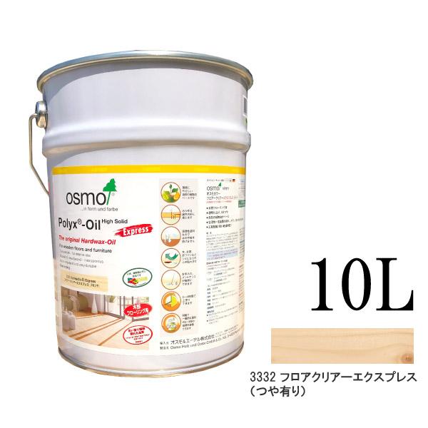 【送料無料】オスモカラー #3332 フロアクリアーエクスプレス 透明2~3分ツヤ有 [10L] osmo