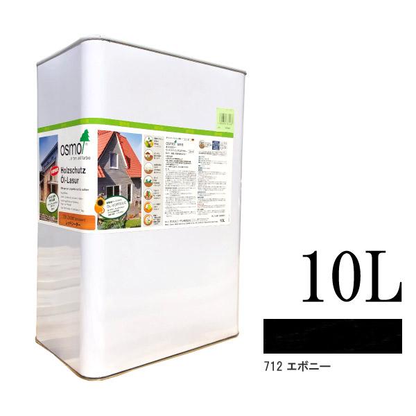 【送料無料】 オスモカラー ウッドステインプロテクター #712 エボニー 半透明着色ツヤ消し [10L] osmo オスモ&エーデル