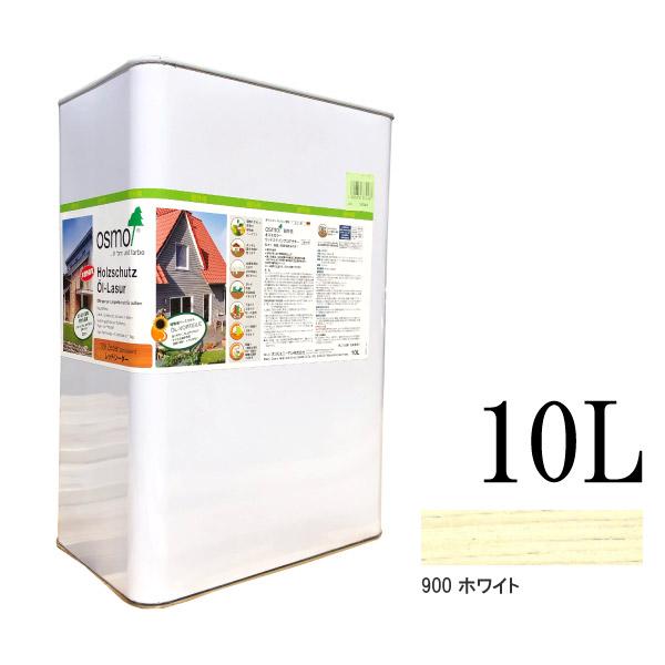 【送料無料】 オスモカラー ウッドステインプロテクター #900 ホワイト 半透明着色ツヤ消し [10L] osmo オスモ&エーデル