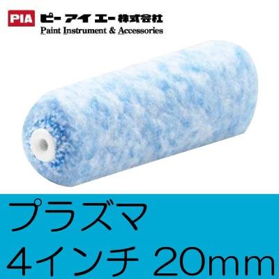 [R] 【エントリー全商品ポイント10倍 5/1~6/1】 【送料無料】 PIA プラズマ スモールローラー [4インチ 毛丈20mm] 50本セット [SS]
