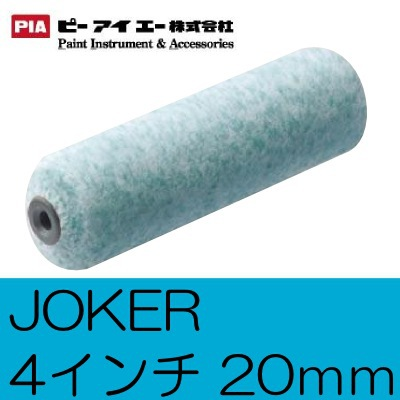 [R] 【エントリー全商品ポイント10倍 5/1~6/1】 【送料無料】 PIA JOKER スモールローラー [4インチ 毛丈20mm] 50本セット [SS]