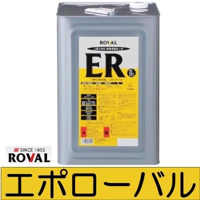 [R] 【エントリー全商品ポイント10倍 6/1~7/1】 【送料無料】 ローバル株式会社 エポローバル [25kg] 塗る亜鉛めっき・溶融・さび止め・耐熱・耐溶剤・下塗り