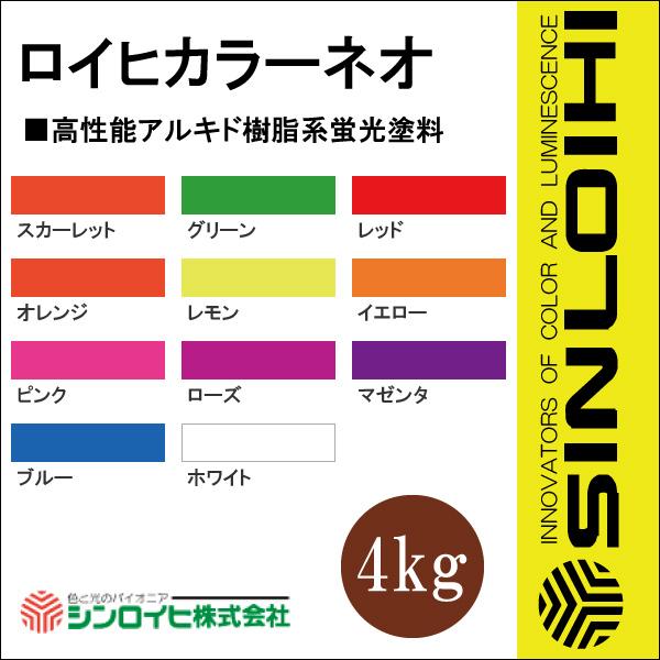 [R] 【エントリー全商品ポイント10倍 6/1~7/1】 【送料無料】 ロイヒカラーネオ [4kg] シンロイヒ