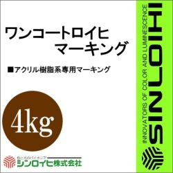 【送料無料】 ワンコートロイヒマーキング [4kg] シンロイヒ