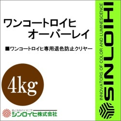 【送料無料】 ワンコートロイヒオーバーレイ [4kg] シンロイヒ