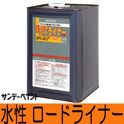[R] 【エントリー全商品ポイント10倍 5/1~6/1】 【送料無料】 サンデーペイント 水性ロードライナー [14kg] [SS]