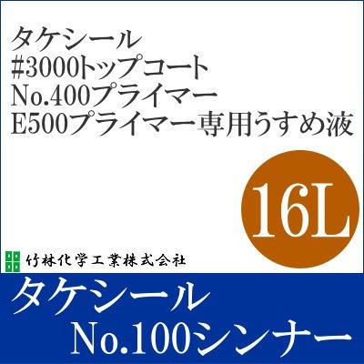 【送料無料】 タケシールNo.100シンナー [16L] 竹林化学工業・専用シンナー・うすめ液・希釈剤