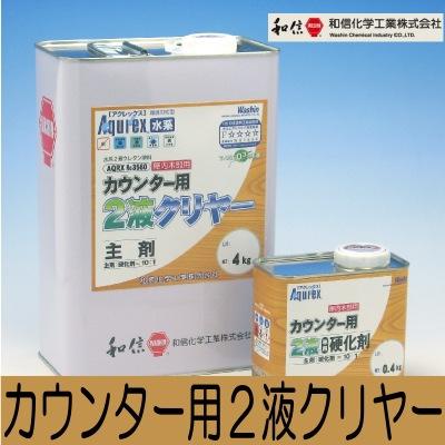 カウンター用 2液半ツヤ [4.4kgセット] ワシン・和信化学・カウンター・テーブル・ウレタン・水性・アクレックス